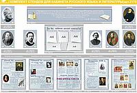 Стенды для кабинета русского языка (пластик), фото 1