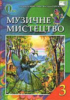 Підручник. Музичне мистецтво, 3 клас. Арістова Л.С., Сергієнко В.В.