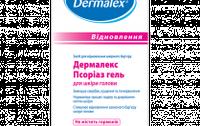 Дермалекс Псориаз гель д/кож.головы 75г