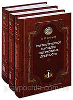 Святоотеческое наследие и церковные древности. В 3-х томах. А. И. Сидоров, фото 1