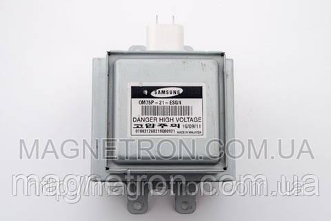Магнетрон для СВЧ печи Samsung OM75P (21) OM75P-21-ESGN