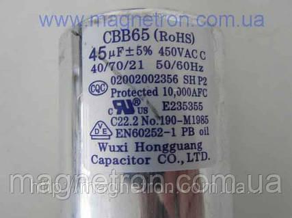 Конденсатор для кондиционера 45uF 450V