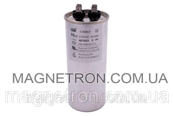 Конденсатор для кондиционеров CBB65 50uF 450V (на 4 клеммы), фото 2
