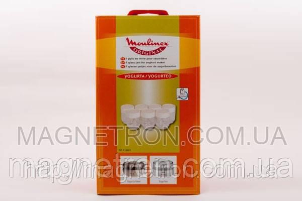 Комплект баночек круглых для йогуртницы Moulinex A14A03 (7шт), фото 2