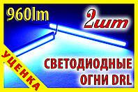 !УЦЕНКА Дневные ходовые огни 17ЧС-уц1 синие светодиодные лампы DRL ДХО LED COB авто свет фары противотуманки