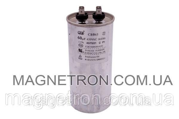 Конденсатор для кондиционеров 60uF 450V CBB65, фото 2