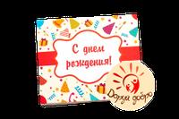 """Набор шоколадный XL""""С Днем Рождения!"""" 20 шт"""