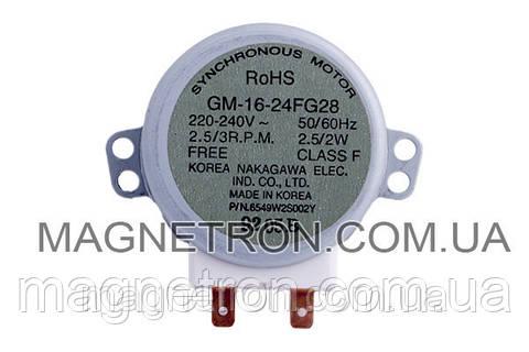 Двигатель для СВЧ печи GM-16-24FG28 LG 6549W2S002Y