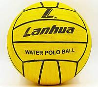 М'яч для водного поло LANHUA 518 (№5, гума)