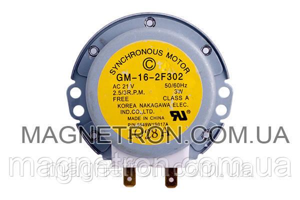 Двигатель для СВЧ печи GM-16-2F302 LG 6549W1S017A, фото 2