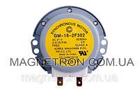 Двигатель для СВЧ печи GM-16-2F302 LG 6549W1S017A