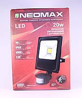 """Прожектор Светодиодный NeoMax NXS20 20W LED IP65 6500K 120 градусов """"Сенсорный с датчиков движения"""""""