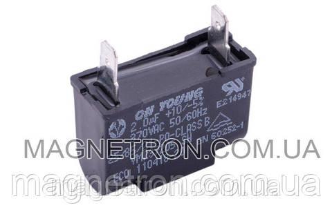 Конденсатор для кондиционера 2uF 370V