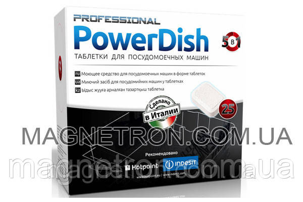Таблетки для посудомоечной машины Indesit 5 в 1 C00092189, фото 2