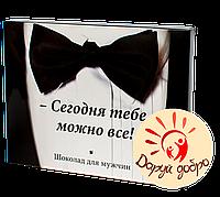 "Набор шоколадный Мини ""Шоколад для мужчин"" 12 шт"
