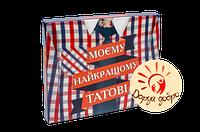 """Набор шоколадный Мини """"Для лучшего папы"""" 12 шт"""