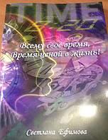 Светлана Ефимова автор книги «Всему свое время, Время ценой в жизнь!»