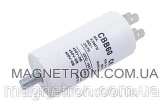 Пусковой конденсатор для стиральных машин 3.5uF 450V CBB60