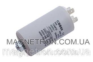 Пусковой конденсатор для стиральной машины 16uF 450V CBB60