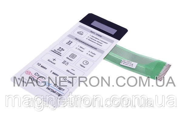 Сенсорная панель управления для СВЧ печи LG MS1949G MFM61853601