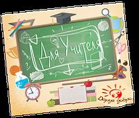 """Набор шоколадный XL """"Для учителя"""" 20 шт"""