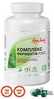 Комплекс ферментов плюс (180 таблеток)