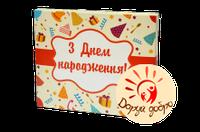 """Набор шоколадный XL """"З днем народження!"""" 20 шт"""