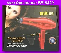 Фен для волос 3000Вт Borwn 8820, Фен для укладки волос