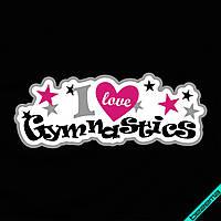 Термопереводки на челочно-носочные изделия I love gymnastics [7 размеров в ассортименте]