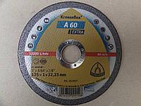 Круги отрезные Klingspor 125*1,0*22 A60 EXTRA оптовая цена