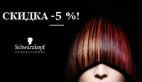 Скидка - 5% на весь ассортимент косметики от Schwarzkopf Professional