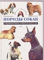 Джоан Палмер Породы собак
