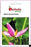 Насіння квітів Банан Оксамитовий 3шт.