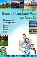 Великий сімейний тур Україною