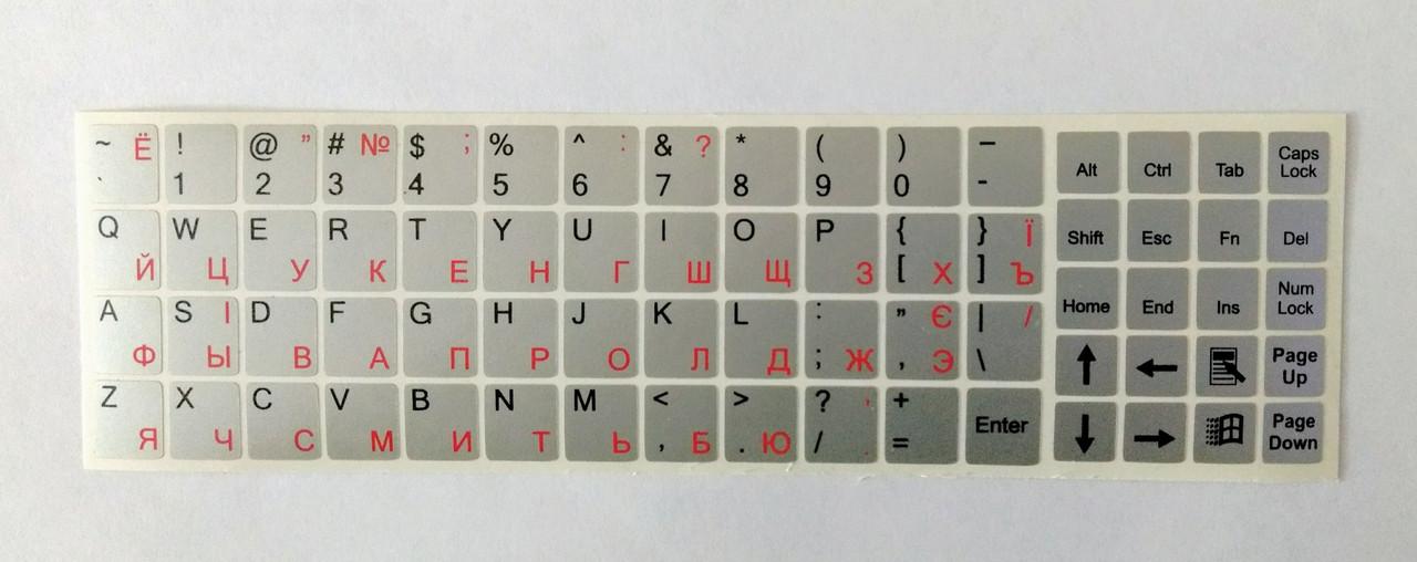 Наклейки на ноутбук 12мм Серебристые на все основные клавиши (красные русские)
