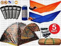 Туристическая палатка EXPRO 5-ти местная+рюкзак+led ламп+2 гамака+5 карематов+фонарик велосипедный
