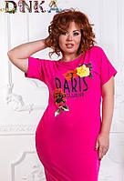 """Женское платье в пол """"Paris"""". Большие размеры. Разные цвета."""