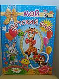 Фотоальбом Мой детский сад, фото 2