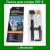 Палка для селфи c Bluetooth Wireless Mobile Phone Monopod Z07-5!Опт