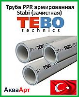 Tebo труба ppr  армированная алюминием Stabi (зачистная) D25
