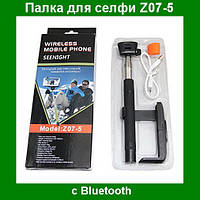 Палка для селфи c Bluetooth Wireless Mobile Phone Monopod Z07-5