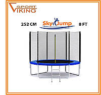 Батут SkyJump 252 см с защитной сеткой и лестницей