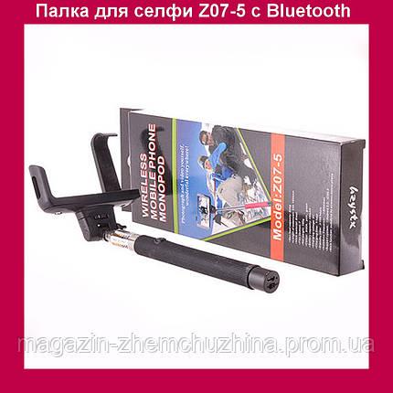 Палка для селфи c Bluetooth Wireless Mobile Phone Monopod Z07-5!Акция, фото 2