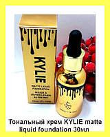 Тональный крем KYLIE matte liquid foundation 30мл!Опт