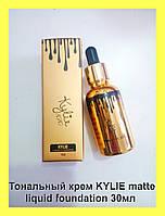 Тональный крем KYLIE matte liquid foundation 30мл!Акция