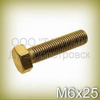 Болт М6х25 латунный ГОСТ 7798-70 (ГОСТ 7805-70, DIN 931, ISO 4014)