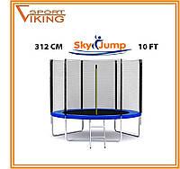 Батут SkyJump 312 см с защитной сеткой и лестницей