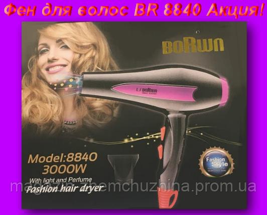 Фен для волос 3000Вт Borwn 8840, Фен для укладки Borwn 8840!Акция, фото 2