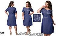 Платье 307 /ЛП
