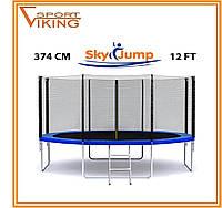Батут SkyJump 374 см с защитной сеткой и лестницей